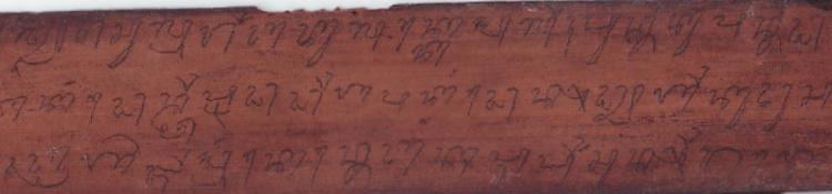 Naskah Lontar dari daerah Ciranggon, Karawang (Dok. Alin)